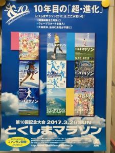 トクマラ2017ポスター