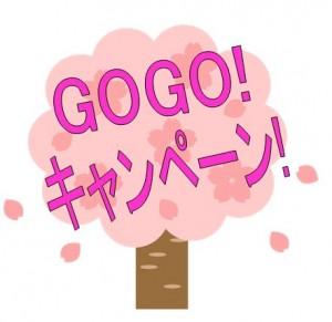 GOGO!